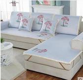 夏季沙髮墊涼席冰絲防滑布藝組合藤席坐墊簡約現代全包沙髮套罩巾 LX 居家