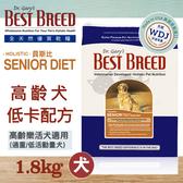 PetLand寵物樂園《美國貝斯比 BEST BREED》高齡犬低卡配方 1.8kg / 高齡低活動犬適用