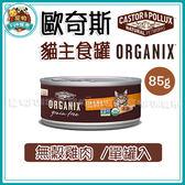 *~寵物FUN城市~*【效期2019/03】Organix 歐奇斯95%有機主食貓餐罐《無穀雞肉85g》 單罐賣場/貓罐