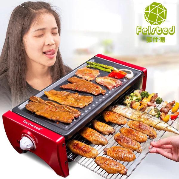 雙層電烤盤電燒烤爐無煙不粘烤盤
