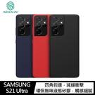 【愛瘋潮】NILLKIN SAMSUNG Galaxy S21 Ultra 5G 感系列液態矽膠殼 背殼 鏡頭增高 防撞殼 防摔殼
