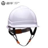 海華I型高強度ABS工程安全帽工地工程建筑施工印字電力安全帽 叮噹百貨