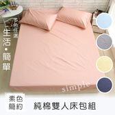 MIT製造.100%精梳棉-素色雙人床包枕套三件組 .典雅粉 /伊柔寢飾