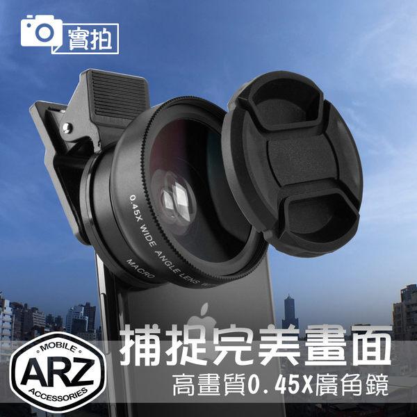 高畫質0.45x廣角鏡 macro近拍鏡 iPhone X i8 i7 二合一手機外接鏡頭 可搭配37mm濾鏡 ARZ