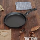 煎鍋 鑄鐵平底煎鍋無涂層不粘 煎蛋鍋加厚牛排煎鍋生煎鍋燃氣電磁爐通用 童趣屋