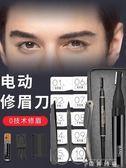 電動修眉刀男刮眉刀眉筆男士專用套裝抖音同款畫眉神器自動剃眉刀時尚潮流