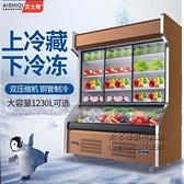 冷藏櫃展示櫃飯店餐廳點菜櫃商用保鮮冷藏冷凍立式冰箱冷櫃每日下殺NMS