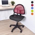 電腦椅 辦公椅 書桌椅 椅子 凱堡 小維特無扶手二代全網透氣電腦椅(5色)【A11093】