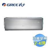 格力 GREE U尊型冷暖變頻一對一分離式冷氣 GSDU-23HO / GSDU-23HI