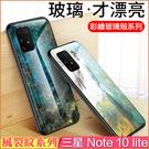 Samsung Galaxy Note 10 lite 保護套 風裂紋 三星 A81 手機殼 保護殼 玻璃殼 鋼化背蓋 大理石 手機套 防摔