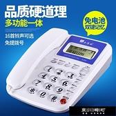 電話機辦得好電話機家用辦公固定有線座機免電池來電顯示單機電信移動 快速出貨