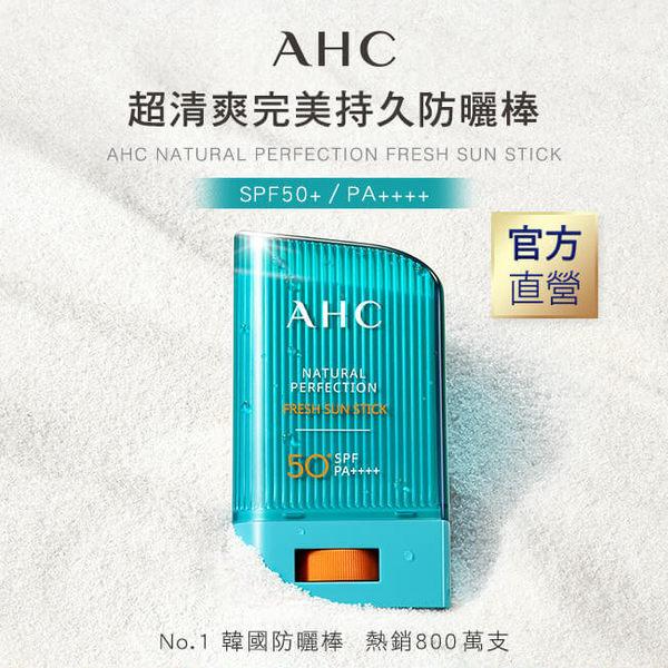 AHC 超清爽完美控油防曬棒 14g  SPF50+/PA++++