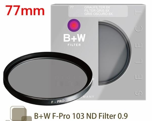 B+W F-PRO 103 ND 0.9 ND8 77mm 單層鍍膜減光鏡 減3格【公司貨】BWj