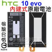 【內建式電池】HTC 10 evo M10f B2PYB100 需拆解手機 原廠電池/3200mAh-ZY