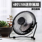 6吋USB風扇 金屬小風扇 迷你電風扇 電扇桌扇 金屬外殼 鋁製葉片 黑色(V50-0940)