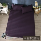 【BEST寢飾】經典素色床包枕套組 神秘紫 單人 雙人 加大 特大 均價 日式無印 柔絲棉 台灣製