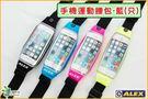 【ALEX】手機運動腰包-藍(只) Q-2002