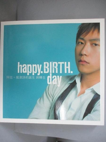 【書寶二手書T1/影視_JEF】Happy.Birth.Day-阿信。搖滾詩的誕生與轉生_五月天阿信