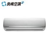 【Renfoss良峰】4.2 變頻冷暖型分離式冷氣 CXI/CXO-M412HF 送基本安裝