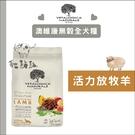 Vetalogica澳維康〔無穀全犬糧,活力放牧羊,13kg〕 產地:澳洲