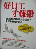 【書寶二手書T1/財經企管_KQU】好員工才難帶:如何讓手下強將為你拼命..._陳珺安