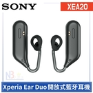 SONY Xperia Ear Duo XEA20 真無線 開放式 IPX2 防水 藍牙耳機