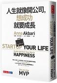 (二手書)人生就像開公司,想成功就要成長