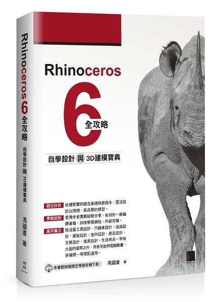 (二手書)Rhinoceros 6全攻略:自學設計與3D建模寶典