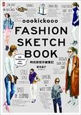 (二手書)時尚穿搭手繪筆記oookickooo FASHION SKETCH BOOK:120款造型,從單品挑選到季節配色,穿出潮流