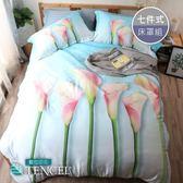 pippi poppo 60支頂級天絲數位印花_海芋戀 七件式床罩組 雙人標準5尺