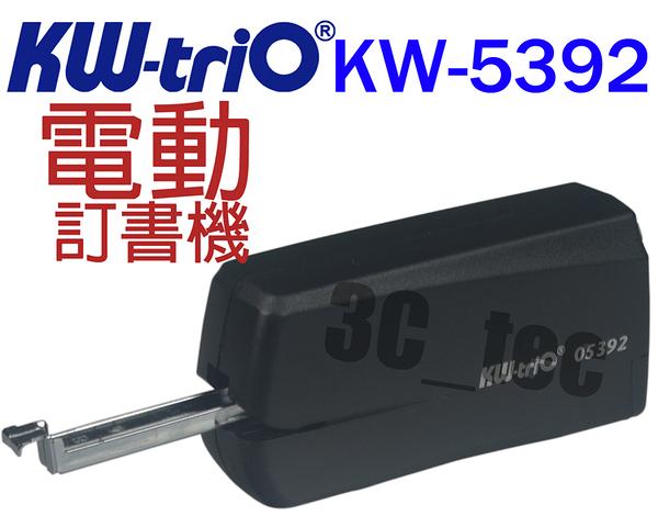 可得優 Kw-Trio KW-5392 電動釘書機 電動訂書機 (10號針)
