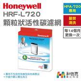 Honeywell 原廠【和信嘉】HRF-L720 顆粒狀活性碳濾網 (1入) HPA-720WTW專用 台灣公司貨