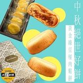 【南紡購物中心】預購太禓食品絕世好餅 黃金綠豆椪肉鬆餅X2盒