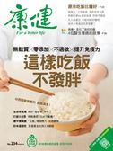 康健雜誌 5月號/2018 第234期