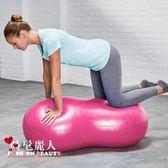 花生瑜伽球加厚防爆普拉提瑜珈球按摩康復訓練成人兒童健身球  全店88折特惠