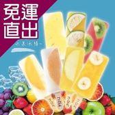 N.O14. 預購-天然水果冰棒14支裝【免運直出】
