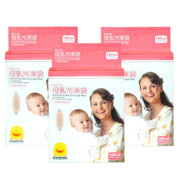 【奇買親子購物網】黃色小鴨母乳冷凍袋(160ml)*3盒