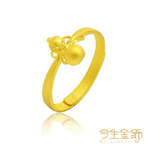 今生金飾  福祿雙收戒  純黃金戒指