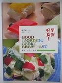 【書寶二手書T7/餐飲_EQJ】早安好食!_藍子竣, 周禎和
