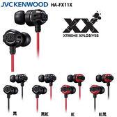 JVC HA-FX11X (黑色) 重低音加強版 XX系列 耳道式耳機,附硬質收納盒,公司貨保固