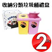 金德恩 台灣製造 2入收納分類垃圾桶禮盒