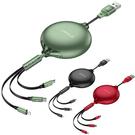 CAFELE 時尚外型!! 新品設計 單拉三合一伸縮充電線 傳輸線 Apple & Micro & Type C 手機充電線 線長120公分