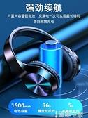 夏新T5無線耳機頭戴式游戲電腦電競手機有線重低音耳麥降噪全包耳話筒運動超長待機 智慧