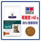 【力奇】Hill`s 希爾斯/希爾思 處方飼料-貓用 w/d 消化/體重管理 -8.5LB-1470元>可超取 (B062D02)