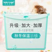 加大號嬰兒兒童洗澡盆折疊沐浴桶新生兒可坐寶寶泡澡桶 DN1789【VIKI菈菈】TW