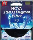 【聖影數位】HOYA PRO 1D ND WIDE DMC 67mm 多層鍍膜減光鏡 公司貨 ND4 ND8 ND16