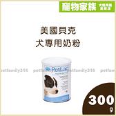 寵物家族-裕寶 美國貝克 犬專用奶粉 300g