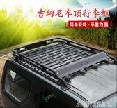 行李框架 鈴木JIMNY吉姆尼車頂行李架框車載行李網改裝專用 酷斯特數位3c YXS