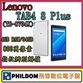空機免綁約 聯想 Lenovo TAB4 8 Plus 4G LTE TB-8704X 8吋 白色 平板電腦 高解析 八核心