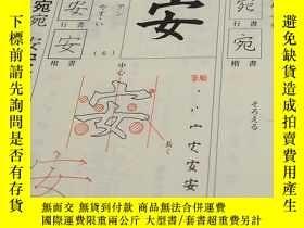 二手書博民逛書店Writing罕見brush way to fill out dictionary of Japanese Kan